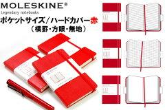 【送料無料】【MOLESKINE】モールスキン/モレスキン クラシック ポケットサイズ ハードカバー【...