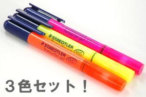 新感覚の書き味!ステッドラーの固形ゲルマーカー3色セット【STAEDTLER】ステッドラー テキスト...