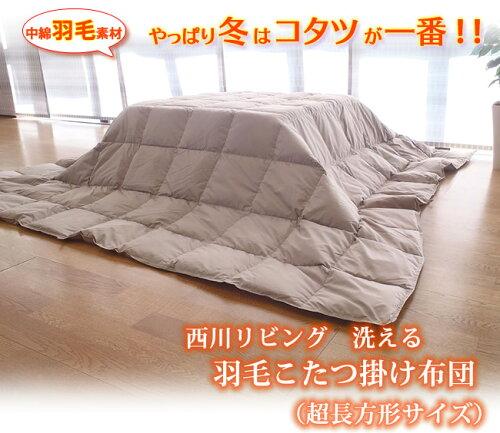 西川リビング 洗える 羽毛こたつ掛け布団(超長方形サイズ)