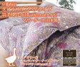 京都西川 ダブルサイズペアタイプ 羽毛掛け布団(2枚合わせタイプ)(マザーグース)(日本製)