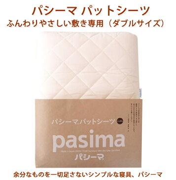 パシーマ パットシーツふんわりやさしい敷き専用(ダブルサイズ)