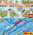 西川リビング トミカ&プラレール プレイマット 140cm×140cm(日本製)