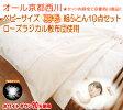 京都西川 ベビーサイズ 羽毛組ふとん10点セット(ローズラジカル敷布団使用)(日本製)(ベアー)【interior送料無料】