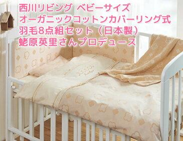 西川リビング ベビーサイズ オーガニックコットンカバーリング式 羽毛8点組セット(日本製)蛯原英里さんプロデュース