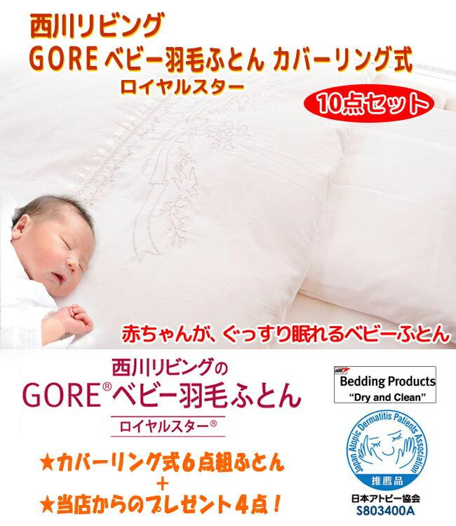 【西川リビング】 GOREベビー羽毛ふとんカバーリング式10点セット(日本製):e-お布団屋