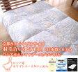 京都西川 シングルサイズ 羽毛合い掛け布団(日本製)0.7kg ロシア産ホワイトグースダウン93%