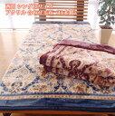 【2枚セット】西川毛布シングル アクリル合わせ毛布 日本製