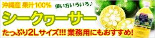 沖縄産シークワーサージュース