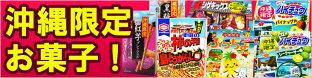 沖縄限定お菓子
