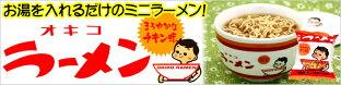 沖縄土産にオキコラーメン