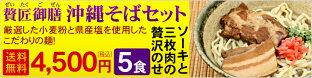 贅匠御膳 沖縄そばセット5食