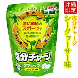 沖縄限定 塩分チャージタブレッツ(シークワーサー味)90g /カバヤ 沖縄お土産 お菓子 塩分補給 タブレット
