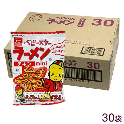 子供のおやつに大人気!おやつカンパニー ベビースターラーメン チキンミニ 30袋(1ケース)