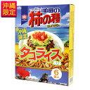 沖縄限定菓子