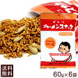 【ゆうメール!送料無料】オキコラーメンスナック(ピーナッツ入り)60g×5袋