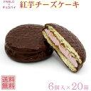 PABLO監修 ロッテ チョコパイ 紅芋チーズケーキ 6個入×20箱 ...