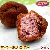 南風堂 さーたーあんだぎー(紅イモ)2個 |沖縄お土産 沖縄土産 お菓子 サーターアンダギー|