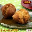 南風堂 さーたーあんだぎー(黒糖)2個  沖縄お土産 沖縄土産 お菓子 サーターアンダギー 
