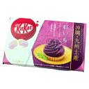 【九州・沖縄限定】キットカット紅いも |ネスレ KitKat 沖縄土産| その1