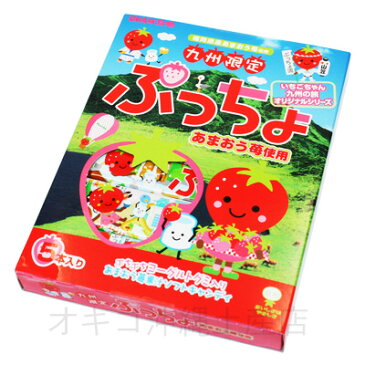 【九州限定】ぷっちょ あまおう苺 10粒×5本入 <ゆうメール可能>