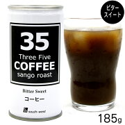 コーヒー ビタースイート