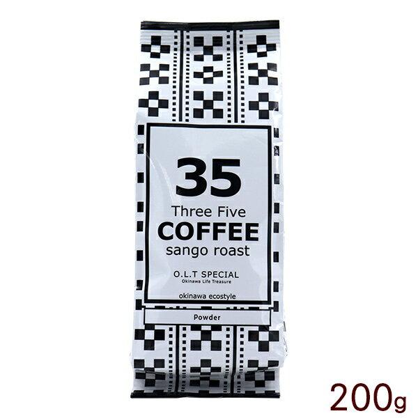 35COFFEEO.L.Tスペシャルパウダー200g/サンゴローストコーヒー