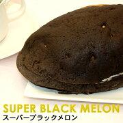 スーパーブラックメロンパン