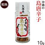 くめじまの島唐辛子(粗挽き)10g