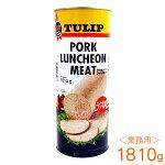 チューリップポークランチョンミート(うす塩味)1810g業務用│TULIP缶詰│