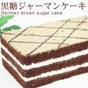 ココナッツを使ったケーキ!【送料込み】オキコの黒糖ジャーマンケーキ [冷凍便] │通販 お...