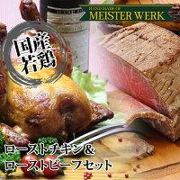 近江牛ローストビーフ&国産若鶏ローストチキン1羽