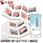 【送料無料】 近江牛選べるギフト券 近江味街道「八風街道」