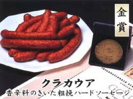 クラカウア SUFFA2006・SURABAKTO1994金賞受賞