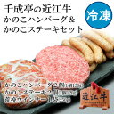 【送料無料】近江牛かのこハンバーグ&かのこステーキセット(冷凍)