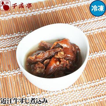 【冷凍のまま簡単調理】ぷるぷるコラーゲンの近江牛すじ煮込み