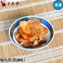 【冷凍のまま簡単調理】豚角煮(醤油味)
