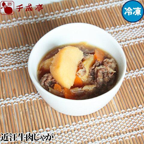 【冷凍のまま簡単調理】ほくほく近江牛肉じゃが
