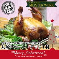 国産若鶏使用まるごと美味しい特製ローストチキン