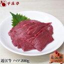 国産 牛のコリコリ  (タケノコ、ヨメナカセ、ハツ元) 200g
