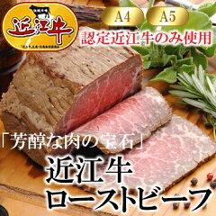 「芳醇な香り引き立つ肉の宝石。」近江牛ローストビーフ 300gブロック