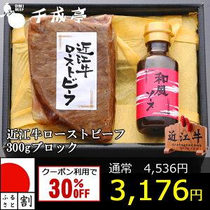 近江牛ローストビーフ 300gブロック【滋賀県_物産展:ふるさと割】