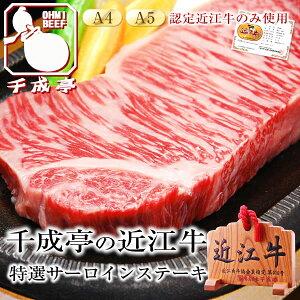 近江牛特選サーロインステーキ 1枚200g