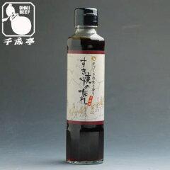【千成亭オリジナル】すき焼きのたまり 瓶タイプ【RCP1209mara】