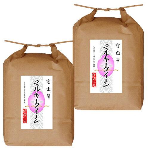 堀商店 令和2年産 富山県産ミルキークイーン10kg|お取り寄せ...