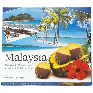 マレーシア チョコがけパイナップルクッキー【マレーシア お土産】|クッキー 東南アジア 食品 マレーシア土産 おみやげ お菓子