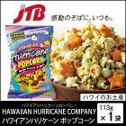 【ハワイお土産】HAWAIIANHURRICANECOMPANY(ハワイアンハリケーンカンパニー)|ハワイアンハリケーンポップコーン1袋|あられ入り【ポイント10倍&2,990円以上送料無料!】【お土産お菓子おみやげハワイ海外みやげ】