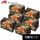 【ハワイお土産がポイント10倍&送料無料!】ハワイアンホーストマカダミアナッツクッキー6箱セット(ハワイクッキー)