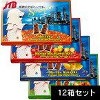 【シンガポール お土産】マーライオンミニチョコ4種セット3セット(12箱)|チョコレート 東南アジア 食品 シンガポール土産 おみやげ お菓子