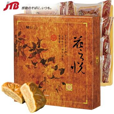 【台湾 お土産】台湾 はすの実月餅1箱|中華菓子 アジア 食品 台湾土産 おみやげ お菓子