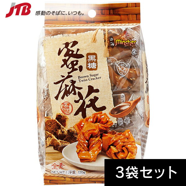 【あす楽対応】 台湾 3袋セット 黒糖サーチーマー (台湾 お土産 土産 みやげ おみやげ 食品 その他菓子 海外土産)
